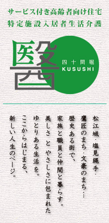 四十間堀 醫(くすし)